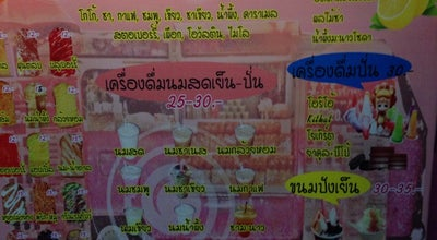 Photo of Cupcake Shop นมปังหยา at Phraek Sa Mai, Thailand