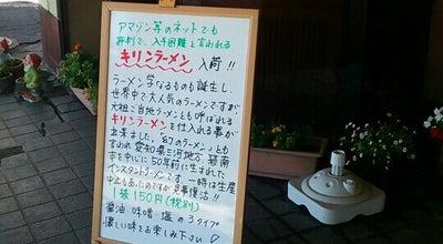 Photo of Candy Store 元祖明治饅頭 美野屋 at 駅前1-2-31, 柏崎市, Japan