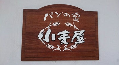 Photo of Bakery 小麦屋 at 日本, 富士市, Japan