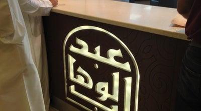 Photo of Middle Eastern Restaurant Abdel Wahab | عبدالوهاب at Prince Turki Al-awwal Rd., Riyadh, Saudi Arabia