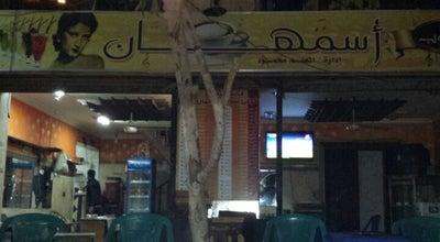 Photo of Cafe Asmahan at El Nadi St., giza, Egypt