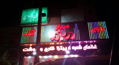Photo of Burger Joint Darbedar Burger | دنیای همبرگر دربه در at Besat Blvd., شیراز, Iran