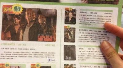 Photo of Movie Theater 万达电影城 at 金星中路428号, 长沙, 湖南, China