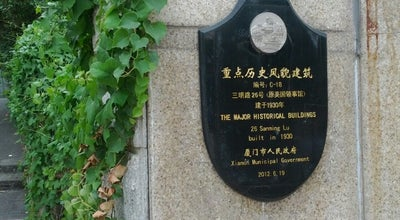 Photo of Historic Site 美国领事馆旧址 Former U.S. Consulate at 三明路26, 厦门, 福建, China