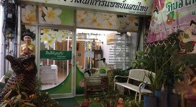 Photo of Spa โชติกานวดแผนโบราณ at Thailand