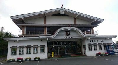 Photo of Japanese Restaurant 民芸御殿 at 字壮瞥温泉103, 有珠郡壮瞥町, Japan