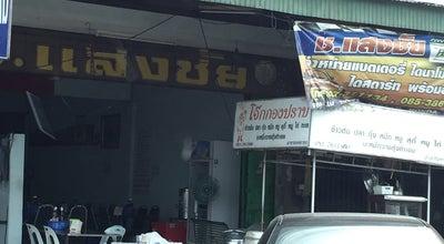 Photo of Asian Restaurant ร้านต้มเลือดหมู ข้าวขาหมู : นครนายก at Thailand
