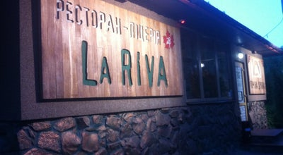 Photo of Italian Restaurant La Riva at Вул. Набережна, 1, rivne 33000, Ukraine