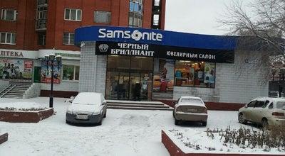 Photo of Jewelry Store Черный Бриллиант at Пр. Фрунзе 46, город Томск, Russia
