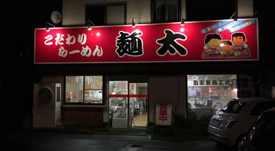 Photo of Ramen / Noodle House こだわりらーめん 麺太 新橋店 at 新橋1-5-3, 酒田市 998-0864, Japan