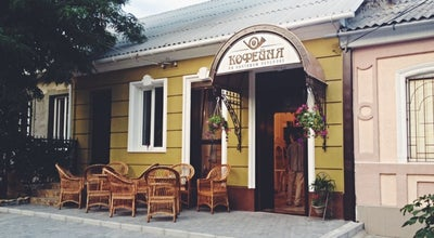 Photo of Coffee Shop Кофейня на Почтовом переулке at Пров. Поштовий, Херсон 73025, Ukraine