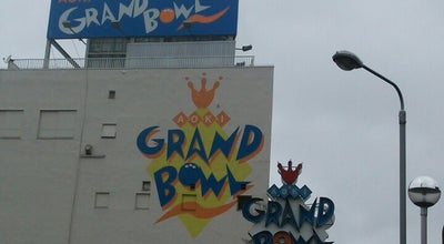 Photo of Bowling Alley アオキグランドボウル at 中青木3-8-17, 川口市 332-0032, Japan
