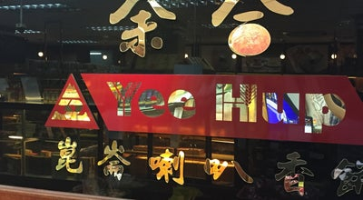 Photo of Bakery Yee Hup Pastry Shop (余合昆仑喇叭香饼) at 7 Jalan Sri Ampang, Ipoh 31350, Malaysia