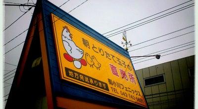 Photo of Farmers Market 小川フェニックス 麻溝台直売所 at 南区麻溝台5-14-39, 相模原市 252-0328, Japan