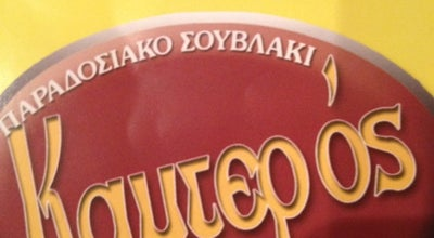 Photo of Souvlaki Shop Καυτερός at Αγρινίου 5, Χαλάνδρι 152 32, Greece