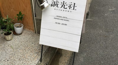 Photo of Bookstore 誠光社 at 上京区俵屋町437, Kyoto 602-0871, Japan