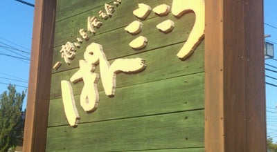 Photo of Bakery ぱんごころ at 那加桜町2-307, 各務原市 504-0912, Japan