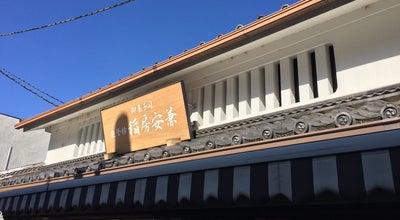 Photo of Dessert Shop 稲房安兼 at 宇治蓮華11, 宇治市, Japan