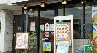 Photo of Burger Joint モスバーガー 四街道店 at 和良比269-14, 四街道市 284-0044, Japan