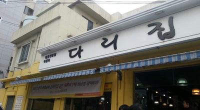 Photo of Food 다리집 at 수영구 수영로 464번길  7, 부산광역시 613-806, South Korea