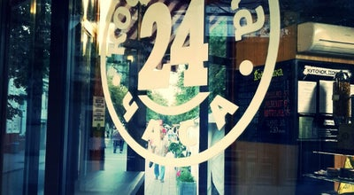 Photo of Coffee Shop Коффишка at Сквер Дыбенко, Симферополь, Ukraine