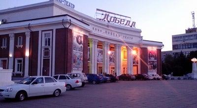 Photo of Movie Theater Победа at Пл. Кирова, 1, Саратов 410000, Russia