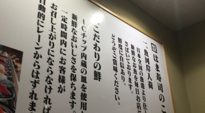 Photo of Sushi Restaurant はま寿司 春日部中央店 at 中央8-1-28, 春日部市, Japan