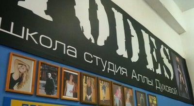 Photo of Dance Studio Todes at Просп. Победы, 168, Челябинск, Russia