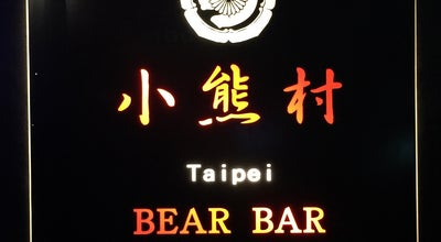 Photo of Gay Bar 小熊村 Bear Bar at 成都路10巷27號, 台北市, Taiwan