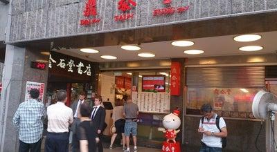 Photo of Dumpling Restaurant 鼎泰豐 Din Tai Fung at 信義路二段194號, Taipei 106, Taiwan