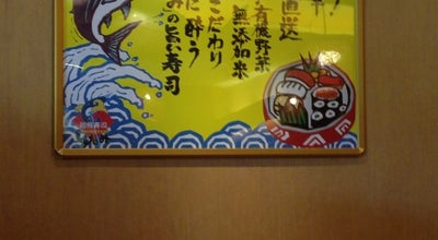 Photo of Sushi Restaurant 廻鮮寿司しまなみ 曙店 at 曙町5-12-7, 福山市, Japan