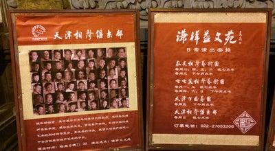 Photo of Comedy Club 谦祥益文苑 Qianxiangyi at 红桥区大胡同估衣街64号, 天津, China