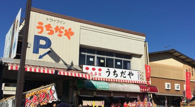 Photo of Diner 御食事処 うちだや at 鹿嶋市宮中1-2-22, 鹿嶋市, Japan