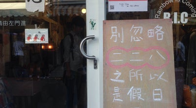 Photo of Boutique 彩虹來了 at 正興街100號, 中西區, Taiwan