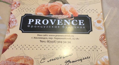 Photo of Bakery Provence at Первомайская Ул., 25а, Kislovodskaya, Russia