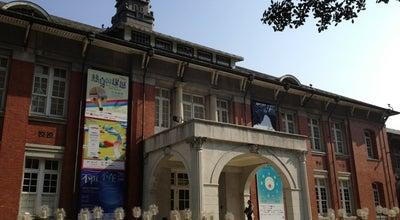 Photo of Art Museum 台北當代藝術館 MOCA Taipei at 長安西路39號, 台北市 103, Taiwan