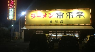 Photo of Ramen / Noodle House 来来亭 掛川店 at 大池586, 掛川市 436-0043, Japan