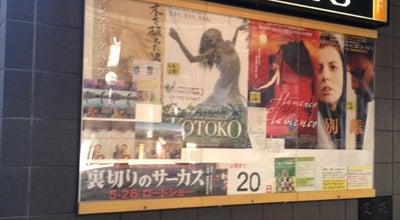 Photo of Movie Theater シアターキノ at 南3条西6丁目 狸小路, Sapporo 060-0063, Japan
