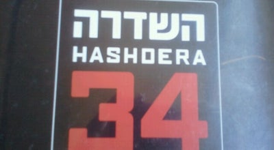 Photo of Restaurant HaShdera 34 (השדרה 34) at 34 Ben Gurion Blvd., Tel Aviv, Israel