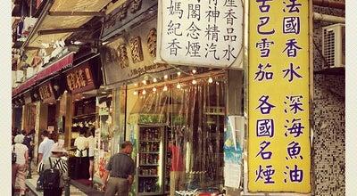Photo of BBQ Joint 媽閣長城燒烤 at 媽閣萬里長城17-19號, 風順堂區, Macao