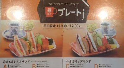 Photo of Cafe コメダ珈琲店 中津川店 at 上金1142-1, 中津川市 508-0000, Japan