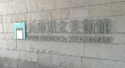 Photo of Art Museum 兵庫県立美術館 (Hyogo Prefectural Museum of Art) at 中央区脇浜海岸通1-1-1, Kobe 651-0073, Japan