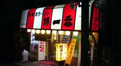 Photo of Ramen / Noodle House 北海道ラーメン 特一番 日野店 at 日野本町3-12-10, 日野市, Japan