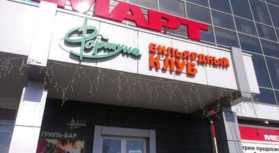Photo of Pool Hall Бильярдный клуб Фортуна at Ул. Айвазовского, 53, Екатеринбург, Russia
