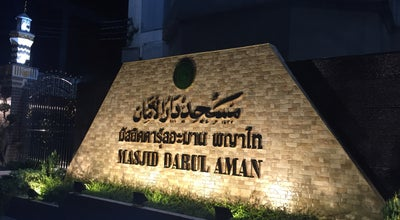 Photo of Mosque Darul Aman Mosque at Soi Petchaburi 7 Pathunwam, Bangkok, Thailand