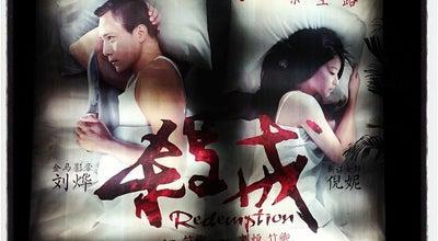 Photo of Movie Theater 南京新街口万达电影城 Wanda Int'l Cinema at 88 Hongwu Rd, Nanjing, Ji 210005, China