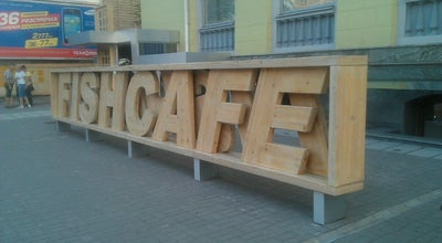 Photo of Seafood Restaurant Fish Cafe at Prospekt Lenin, Zaporizhzhya 69000, Ukraine