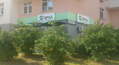 """Photo of Cafe кафе&магазин """"ОГОРОД""""  полезная и здоровая еда at Ходынский Б-р, 19, Москва, Russia"""