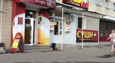 Photo of Sushi Restaurant Суши Wok at Салютная Ул., 2, Челябинск, Russia