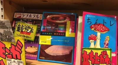 Photo of Bookstore ヴィレッジ・ヴァンガード 大日店 at 大日東町1-18, 守口市 570-0016, Japan